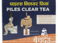 piles-clear-tea-small-0